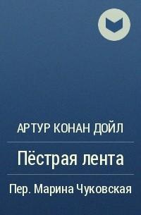Артур Конан Дойл - Пёстрая лента