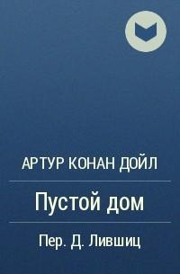 Артур Конан Дойл - Пустой дом