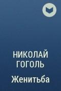 Н. В. Гоголь - Женитьба