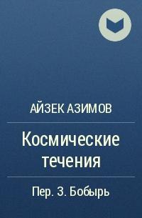Айзек Азимов - Космические течения