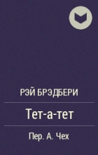 Рэй Брэдбери - Тет-а-тет
