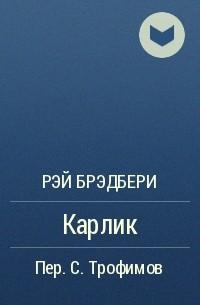 Рэй Брэдбери - Карлик