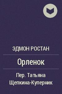 Эдмон Ростан - Орленок