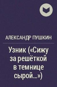Александр Пушкин - Узник (