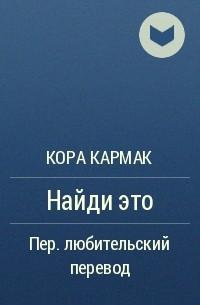 Кора Кармак - Найди это