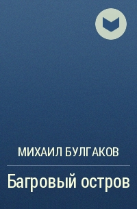 Михаил Булгаков - Багровый остров