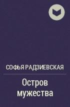Софья Радзиевская - Остров мужества