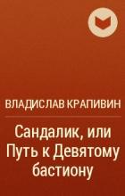Владислав Крапивин - Сандалик, или Путь к Девятому бастиону