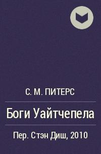 С.М. Питерс - Боги Уайтчепела