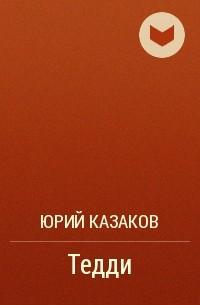 Юрий Казаков - Тедди