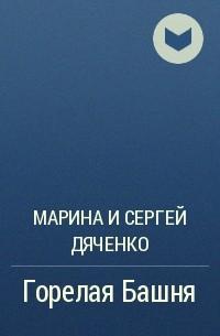 Марина и Сергей Дяченко - Горелая башня