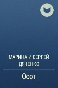 Марина и Сергей Дяченко - Осот