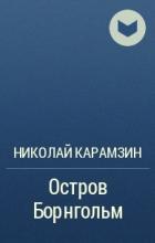 Николай Карамзин - Остров Борнгольм