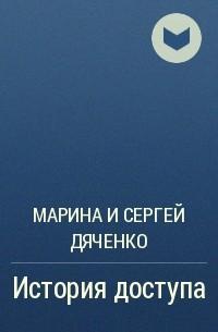 Марина и Сергей Дяченко - История доступа