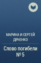 Марина и Сергей Дяченко - Слово погибели № 5
