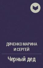 Дяченко Марина и Сергей - Черный дед