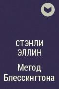 Стэнли Эллин - Метод Блессингтона