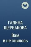 Галина Щербакова — Вам и не снилось