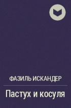 Фазиль Искандер - Пастух и косуля