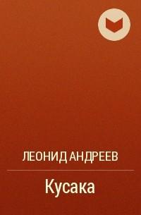 Леонид Андреев - Кусака