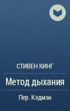 Стивен Кинг - Метод дыхания