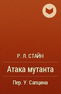 Р. Л. Стайн - Атака мутанта