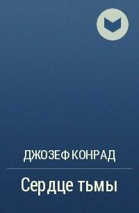 Джозеф Конрад - Сердце тьмы