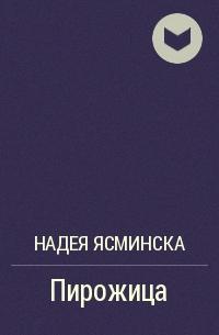 Надея Ясминска - Пирожица