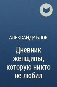 А.А. Блок - Дневник женщины, которую никто не любил