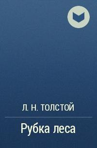 Л. Н. Толстой - Рубка леса