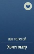 Лев Толстой - Холстомер