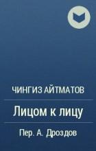 Чингиз Айтматов - Лицом к лицу