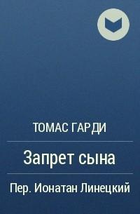 Томас Гарди - Запрет сына