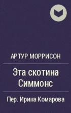 Артур Моррисон - Эта скотина Симмонс