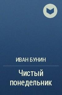 Иван Бунин - Чистый понедельник