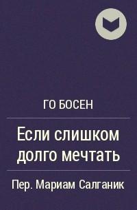 Го Босен - Если слишком долго мечтать