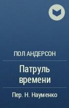 Пол Андерсон - Патруль времени