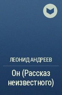 Леонид Андреев - Он (Рассказ неизвестного)