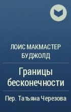Лоис Макмастер Буджолд - Границы бесконечности