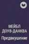 Мейбл Доув-Данква - Предвкушение