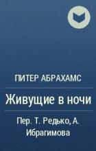 Питер Генри Абрахамс - Живущие в ночи