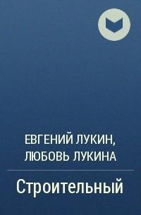 Евгений Лукин, Любовь Лукина - Строительный