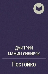 Дмитрий Мамин-Сибиряк - Постойко