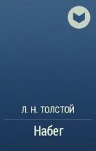 Л. Н. Толстой - Набег