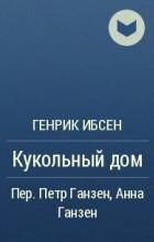 Генрик Ибсен - Кукольный дом