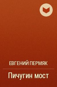 Евгений Пермяк - Пичугин мост