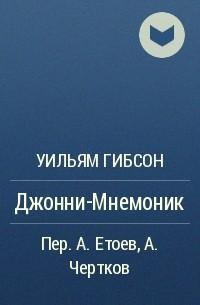 Уильям Гибсон - Джонни-Мнемоник