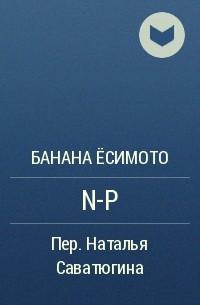 Банана Ёсимото - N-P