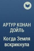 Артур Конан Дойль - Когда Земля вскрикнула