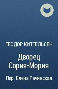 Теодор Киттельсен - Дворец Сория-Мория